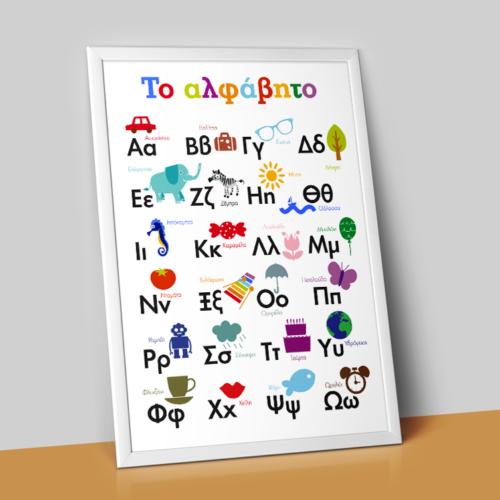 Εκπαιδευτική αφίσα με το αφάβητο