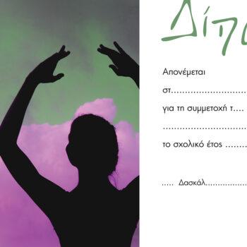 d020-diploma-sxoli-xorou2